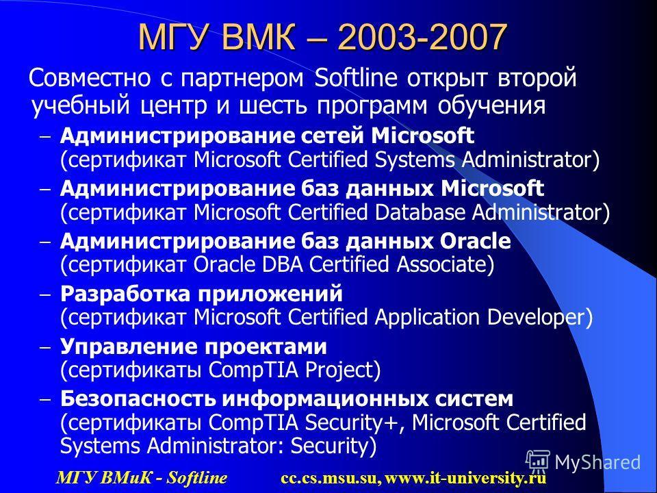 МГУ ВМиК - Softlinecc.cs.msu.su, www.it-university.ru МГУ ВМК – 2003-2007 Совместно с партнером Softline открыт второй учебный центр и шесть программ обучения – Администрирование сетей Microsoft (сертификат Microsoft Certified Systems Administrator)
