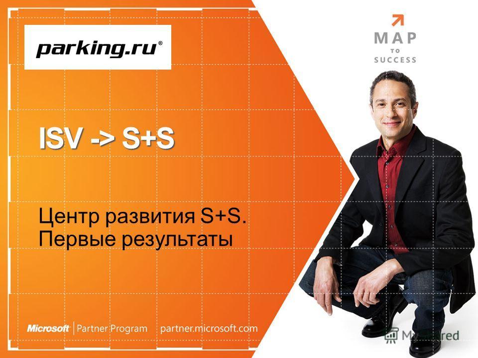ISV -> S+S Центр развития S+S. Первые результаты Parking.ru
