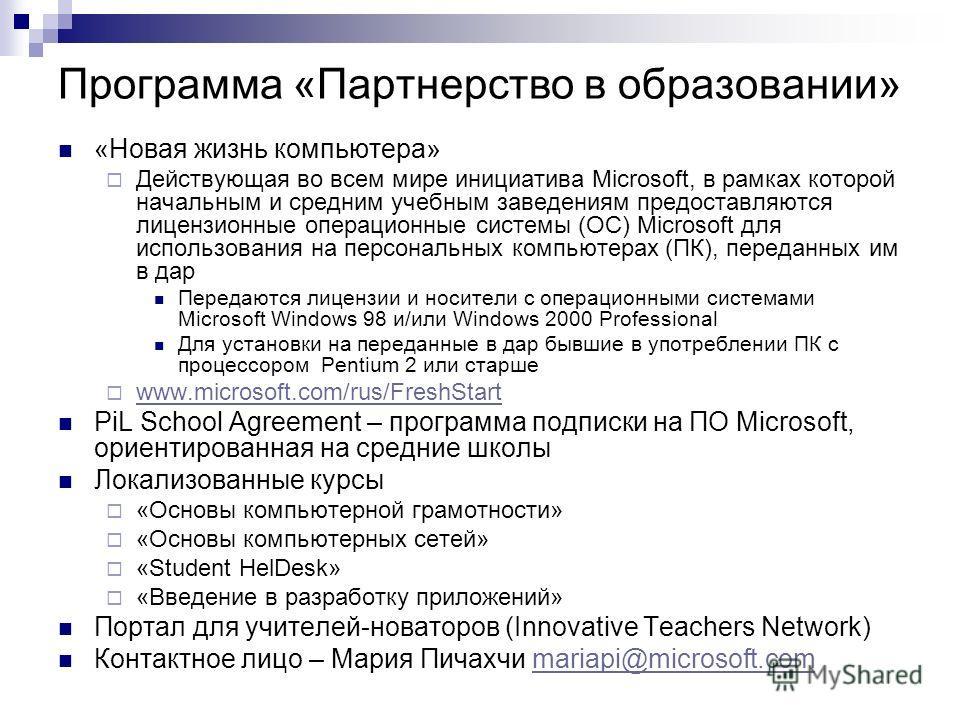 Программа «Партнерство в образовании» «Новая жизнь компьютера» Действующая во всем мире инициатива Microsoft, в рамках которой начальным и средним учебным заведениям предоставляются лицензионные операционные системы (ОС) Microsoft для использования н