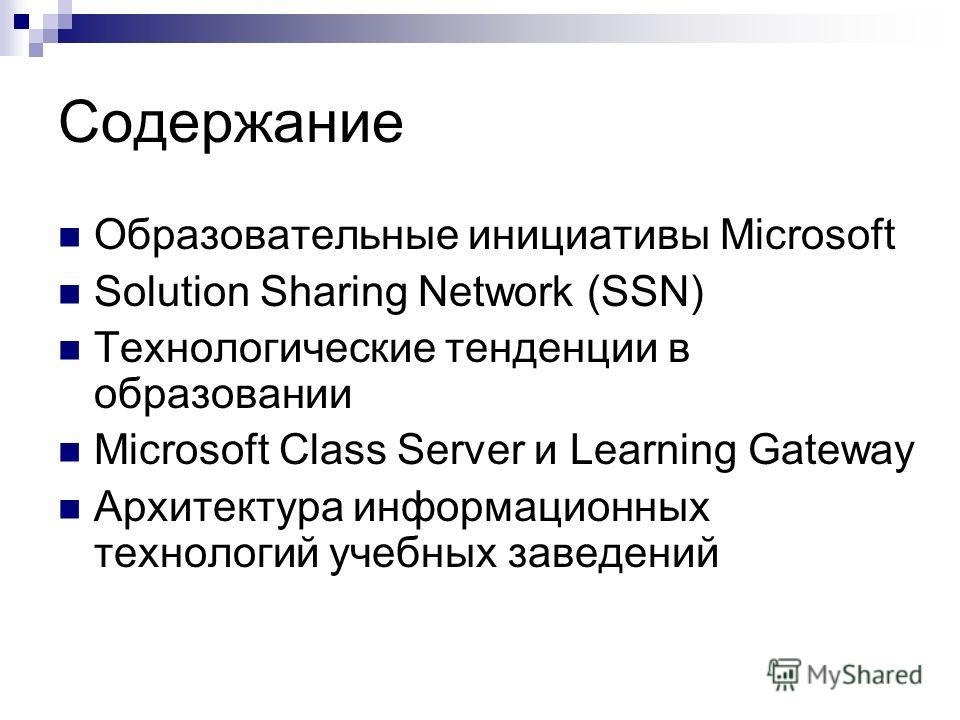 Содержание Образовательные инициативы Microsoft Solution Sharing Network (SSN) Технологические тенденции в образовании Microsoft Class Server и Learning Gateway Архитектура информационных технологий учебных заведений