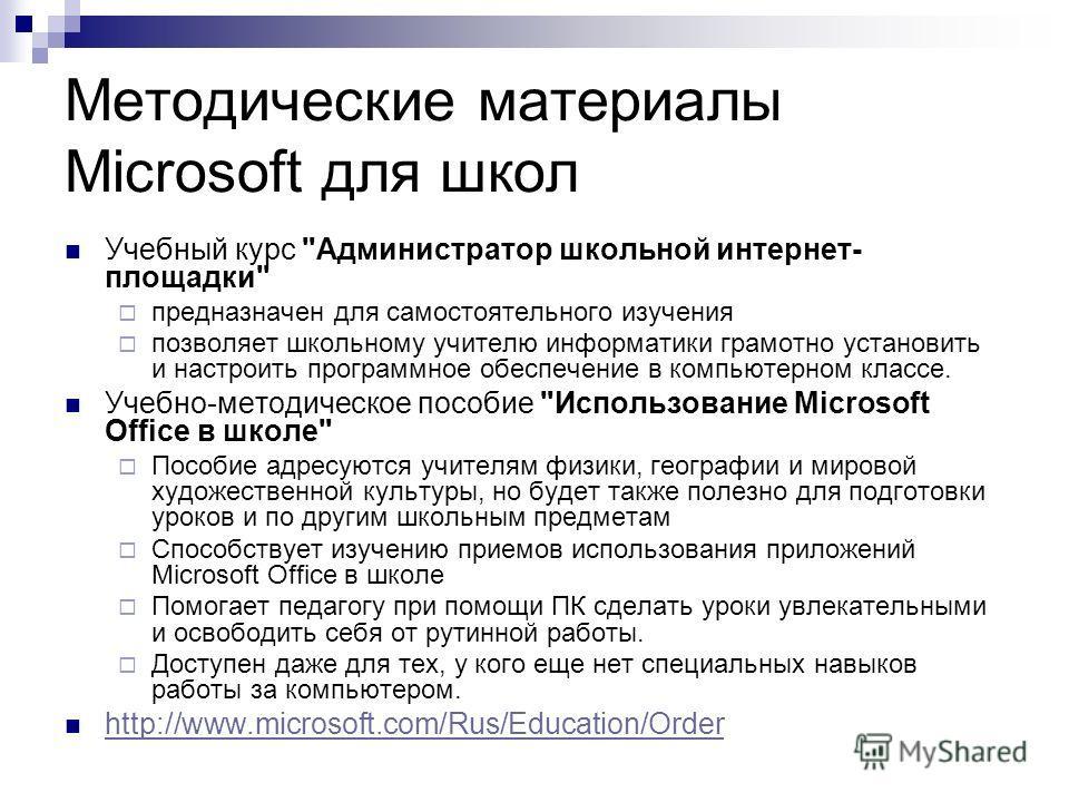 Методические материалы Microsoft для школ Учебный курс