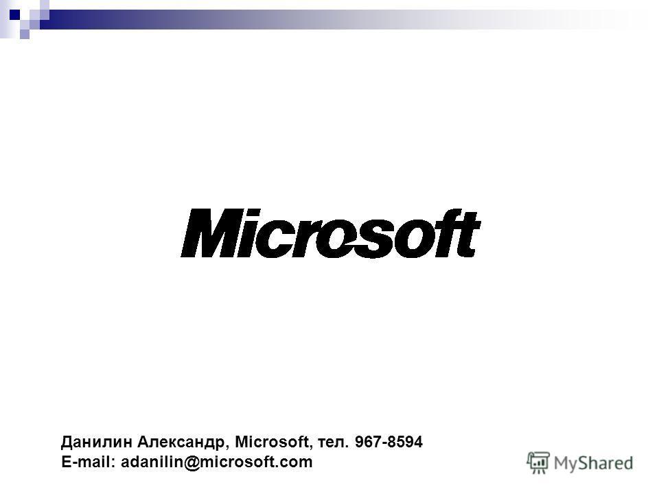 Данилин Александр, Microsoft, тел. 967-8594 E-mail: adanilin@microsoft.com