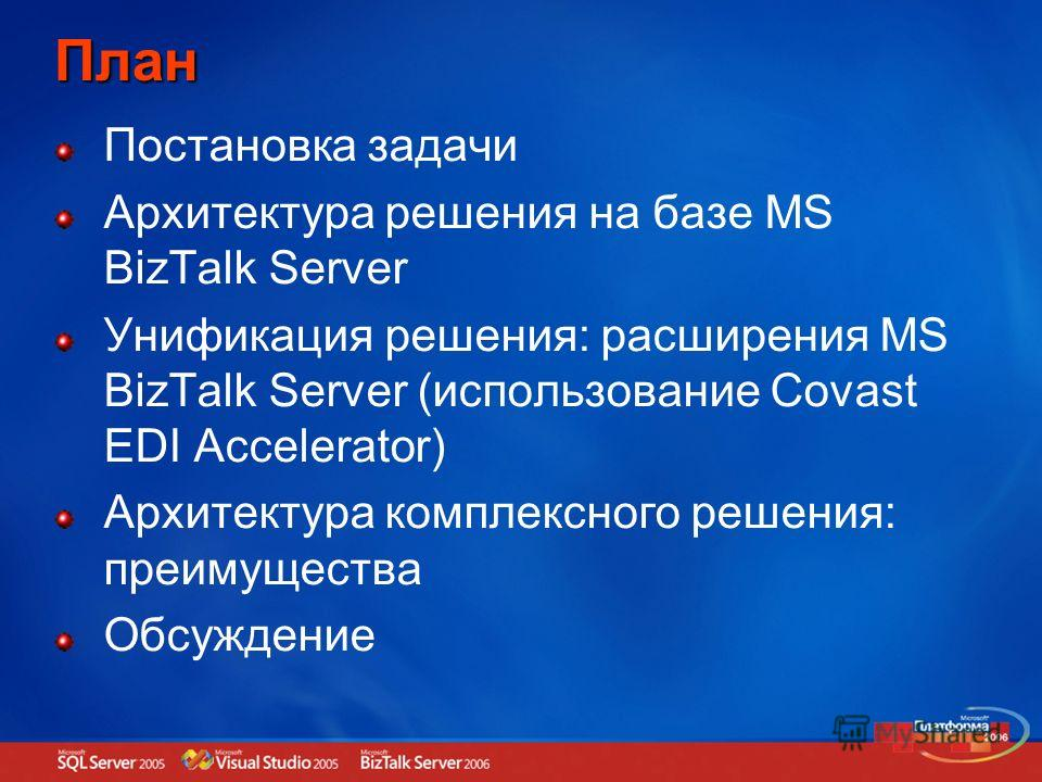План Постановка задачи Архитектура решения на базе MS BizTalk Server Унификация решения: расширения MS BizTalk Server (использование Covast EDI Accelerator) Архитектура комплексного решения: преимущества Обсуждение