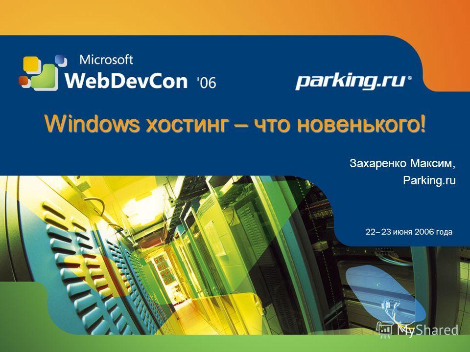 Windows хостинг – что новенького! Захаренко Максим, Parking.ru