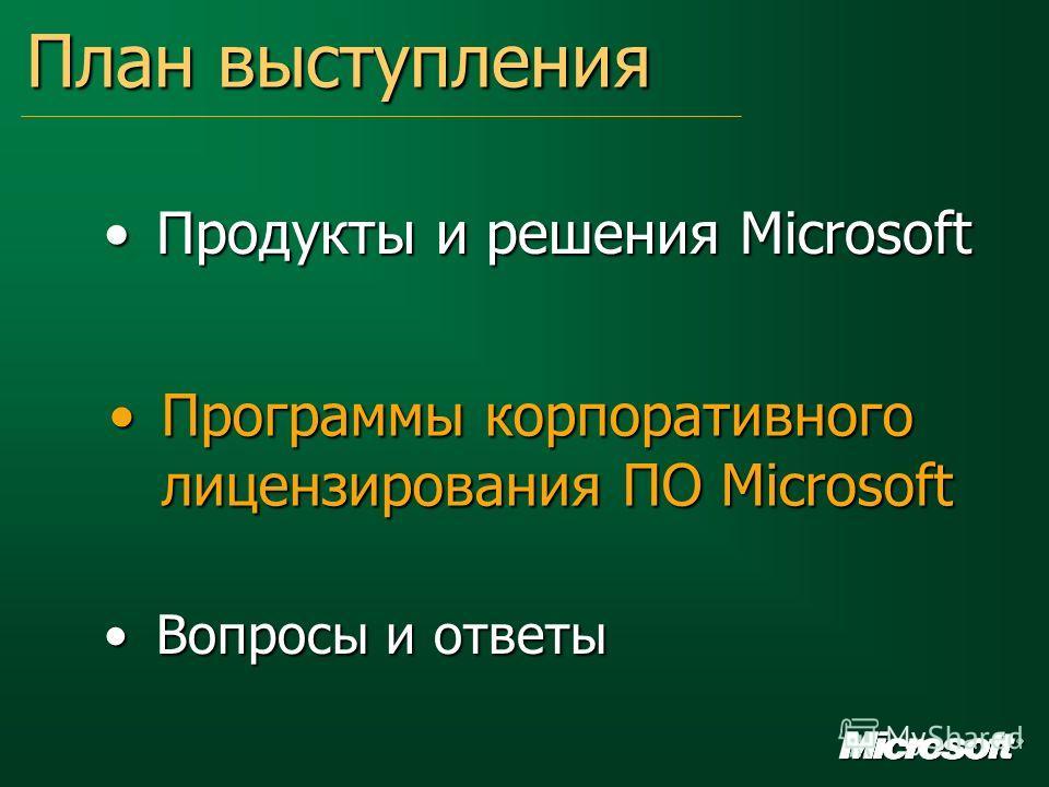 План выступления Продукты и решения MicrosoftПродукты и решения Microsoft Программы корпоративного лицензирования ПО MicrosoftПрограммы корпоративного лицензирования ПО Microsoft Вопросы и ответыВопросы и ответы