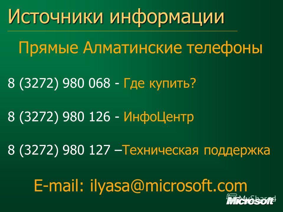 Прямые Алматинские телефоны 8 (3272) 980 068 - Где купить? 8 (3272) 980 126 - ИнфоЦентр 8 (3272) 980 127 –Техническая поддержка E-mail: ilyasa@microsoft.com Источники информации