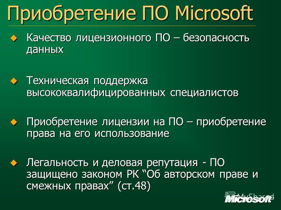 Приобретение ПО Microsoft Качество лицензионного ПО – безопасность данных Качество лицензионного ПО – безопасность данных Техническая поддержка высококвалифицированных специалистов Техническая поддержка высококвалифицированных специалистов Приобретен