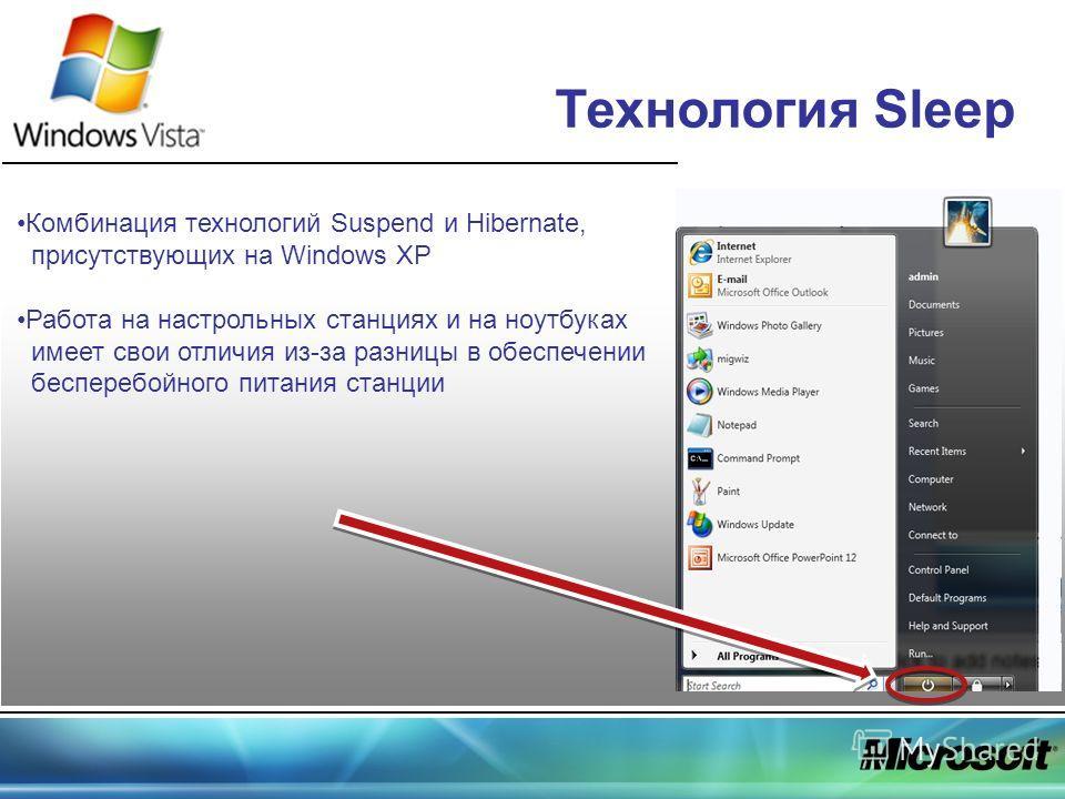Технология Sleep Комбинация технологий Suspend и Hibernate, присутствующих на Windows XP Работа на настрольных станциях и на ноутбуках имеет свои отличия из-за разницы в обеспечении бесперебойного питания станции