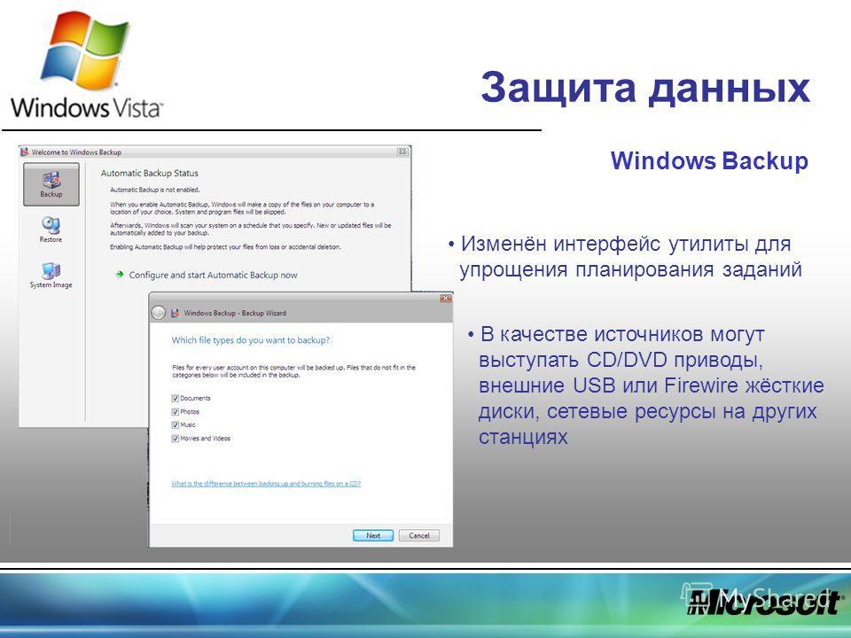 Защита данных Windows Backup Изменён интерфейс утилиты для упрощения планирования заданий В качестве источников могут выступать CD/DVD приводы, внешние USB или Firewire жёсткие диски, сетевые ресурсы на других станциях
