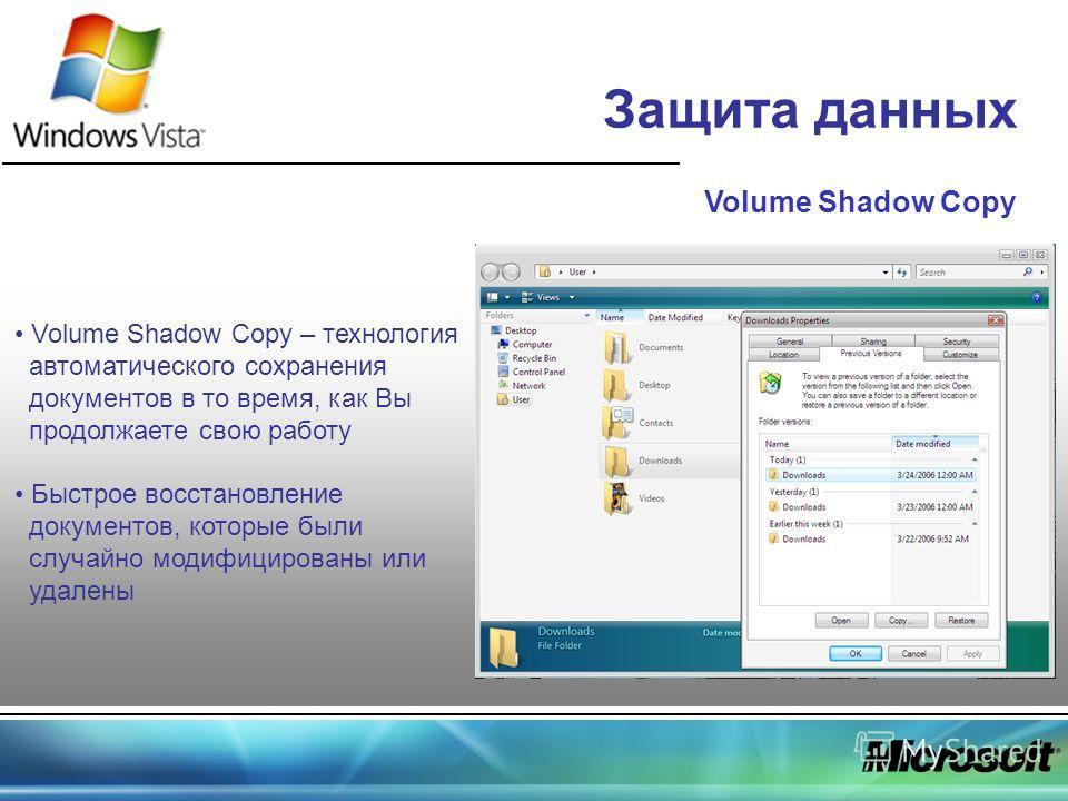 Защита данных Volume Shadow Copy Volume Shadow Copy – технология автоматического сохранения документов в то время, как Вы продолжаете свою работу Быстрое восстановление документов, которые были случайно модифицированы или удалены