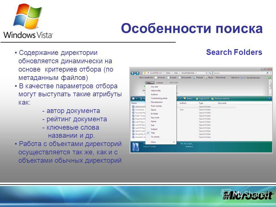 Особенности поиска Search Folders Содержание директории обновляется динамически на основе критериев отбора (по метаданным файлов) В качестве параметров отбора могут выступать такие атрибуты как: - автор документа - рейтинг документа - ключевые слова