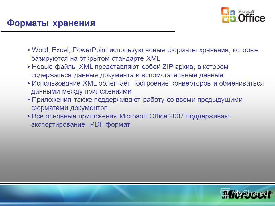 Форматы хранения Word, Excel, PowerPoint использую новые форматы хранения, которые базируются на открытом стандарте XML Новые файлы XML представляют собой ZIP архив, в котором содержаться данные документа и вспомогательные данные Использование XML об