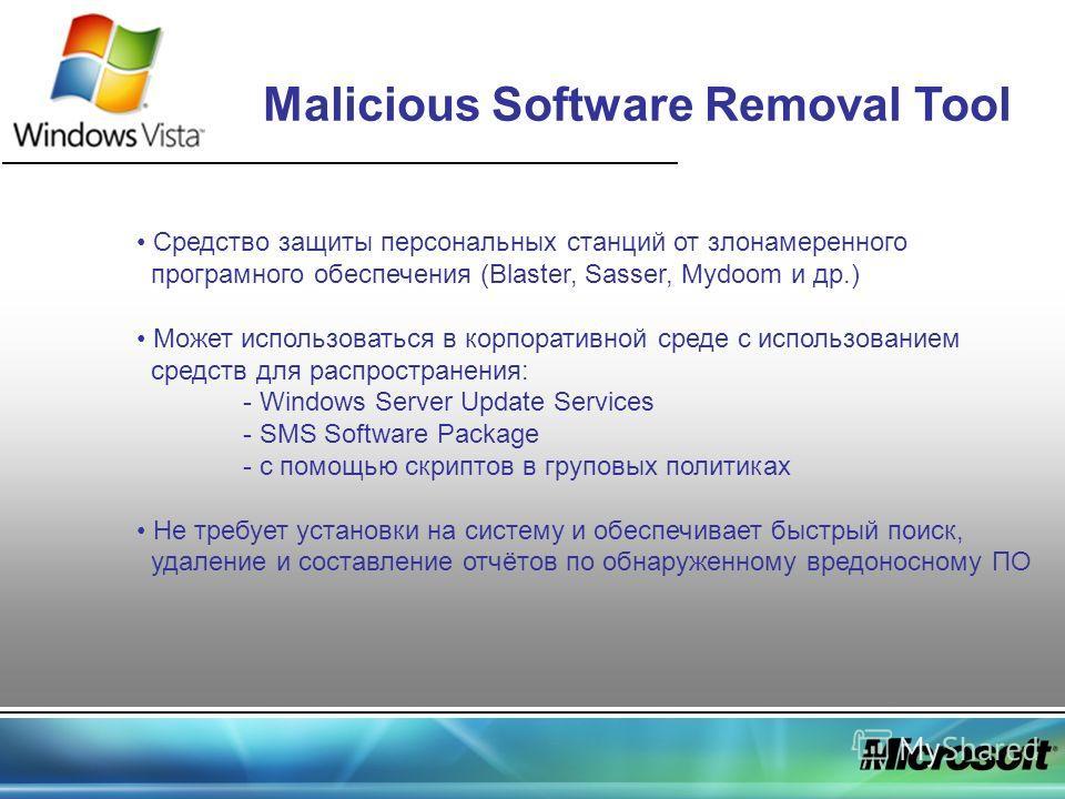 Malicious Software Removal Tool Средство защиты персональных станций от злонамеренного програмного обеспечения (Blaster, Sasser, Mydoom и др.) Может использоваться в корпоративной среде с использованием средств для распространения: - Windows Server U