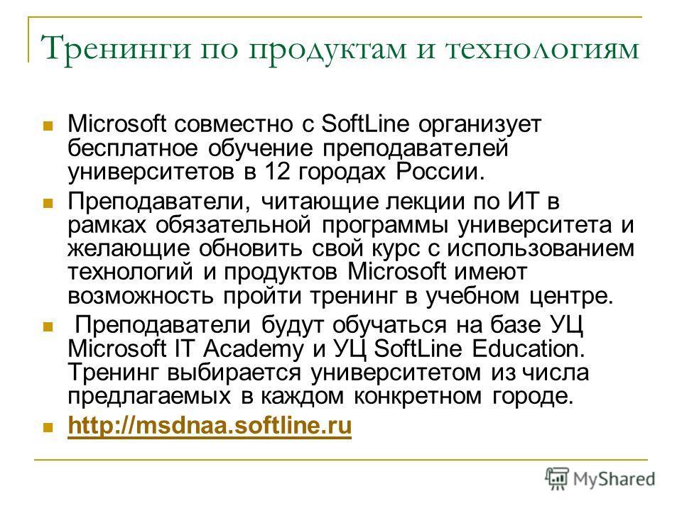 Тренинги по продуктам и технологиям Microsoft совместно с SoftLine организует бесплатное обучение преподавателей университетов в 12 городах России. Преподаватели, читающие лекции по ИТ в рамках обязательной программы университета и желающие обновить
