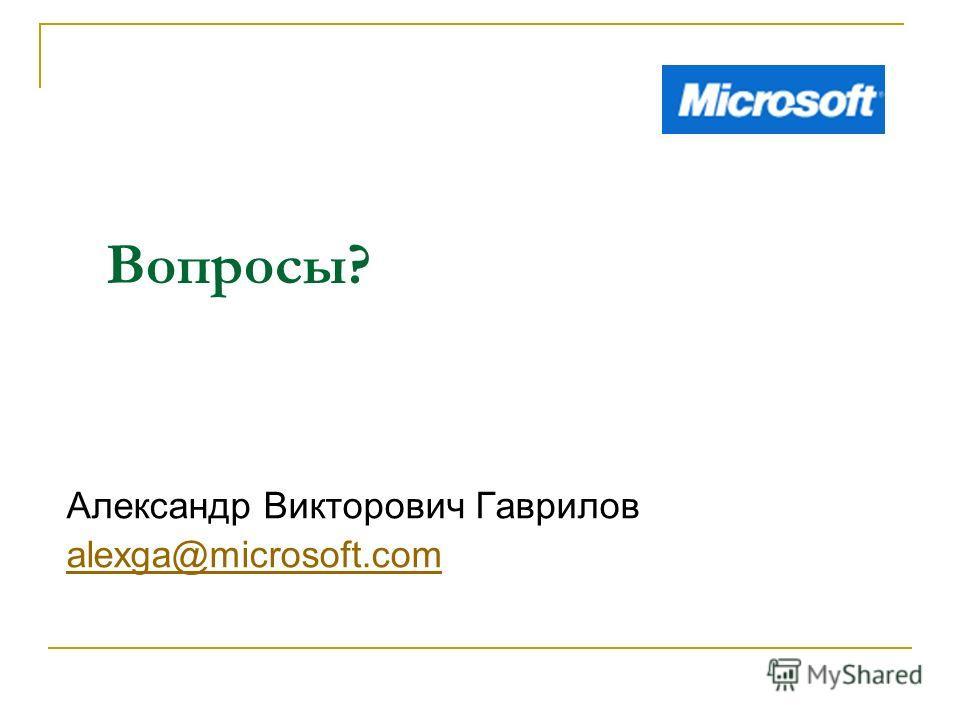Александр Викторович Гаврилов alexga@microsoft.com Вопросы?