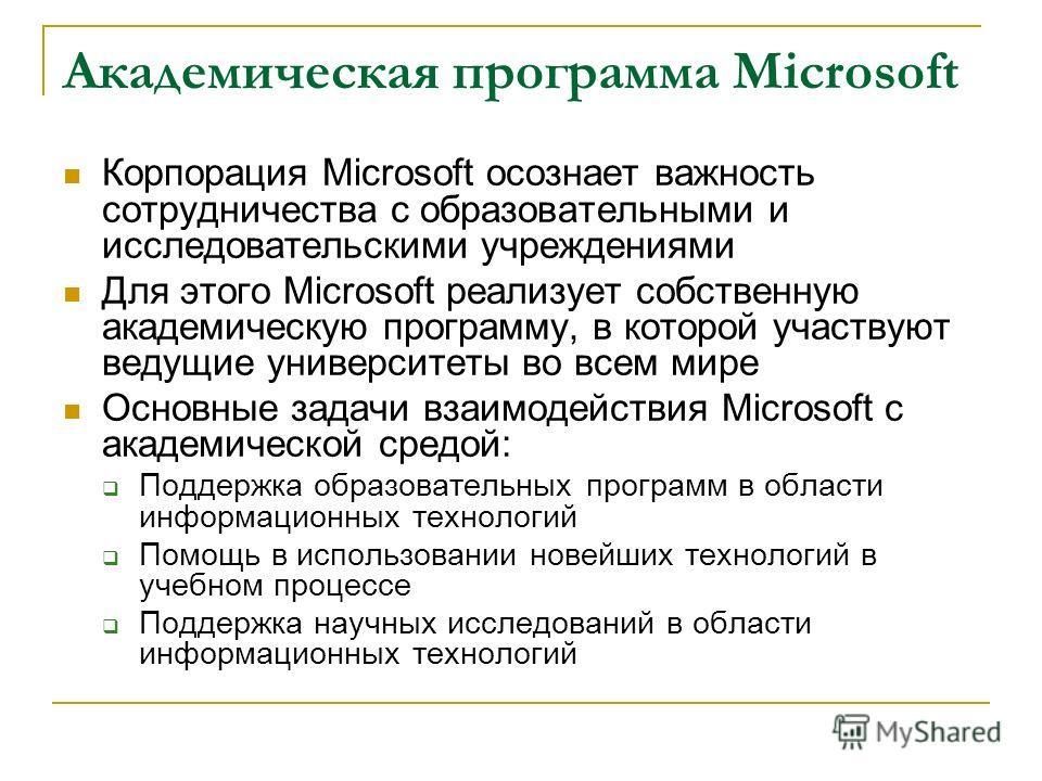 Академическая программа Microsoft Корпорация Microsoft осознает важность сотрудничества с образовательными и исследовательскими учреждениями Для этого Microsoft реализует собственную академическую программу, в которой участвуют ведущие университеты в