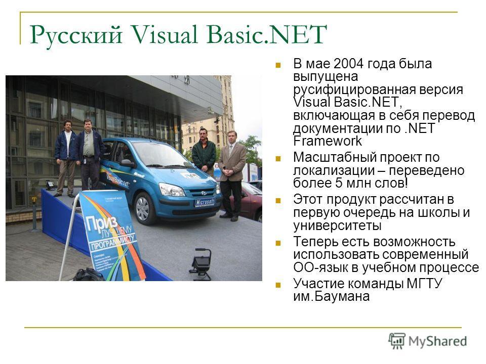 Русский Visual Basic.NET В мае 2004 года была выпущена русифицированная версия Visual Basic.NET, включающая в себя перевод документации по.NET Framework Масштабный проект по локализации – переведено более 5 млн слов! Этот продукт рассчитан в первую о