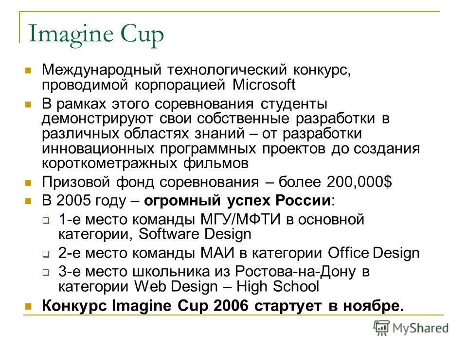 Imagine Cup Международный технологический конкурс, проводимой корпорацией Microsoft В рамках этого соревнования студенты демонстрируют свои собственные разработки в различных областях знаний – от разработки инновационных программных проектов до созда