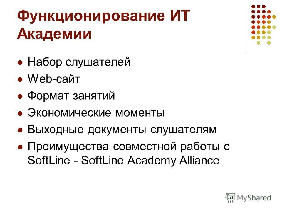 Функционирование ИТ Академии Набор слушателей Web-сайт Формат занятий Экономические моменты Выходные документы слушателям Преимущества совместной работы с SoftLine - SoftLine Academy Alliance
