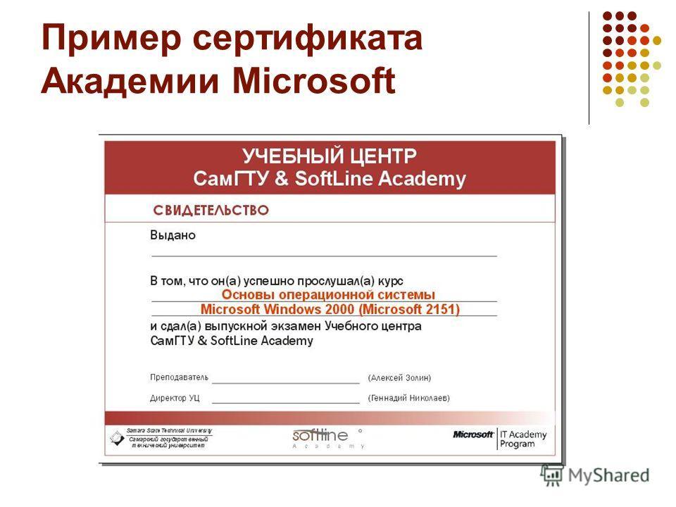 Пример сертификата Академии Microsoft