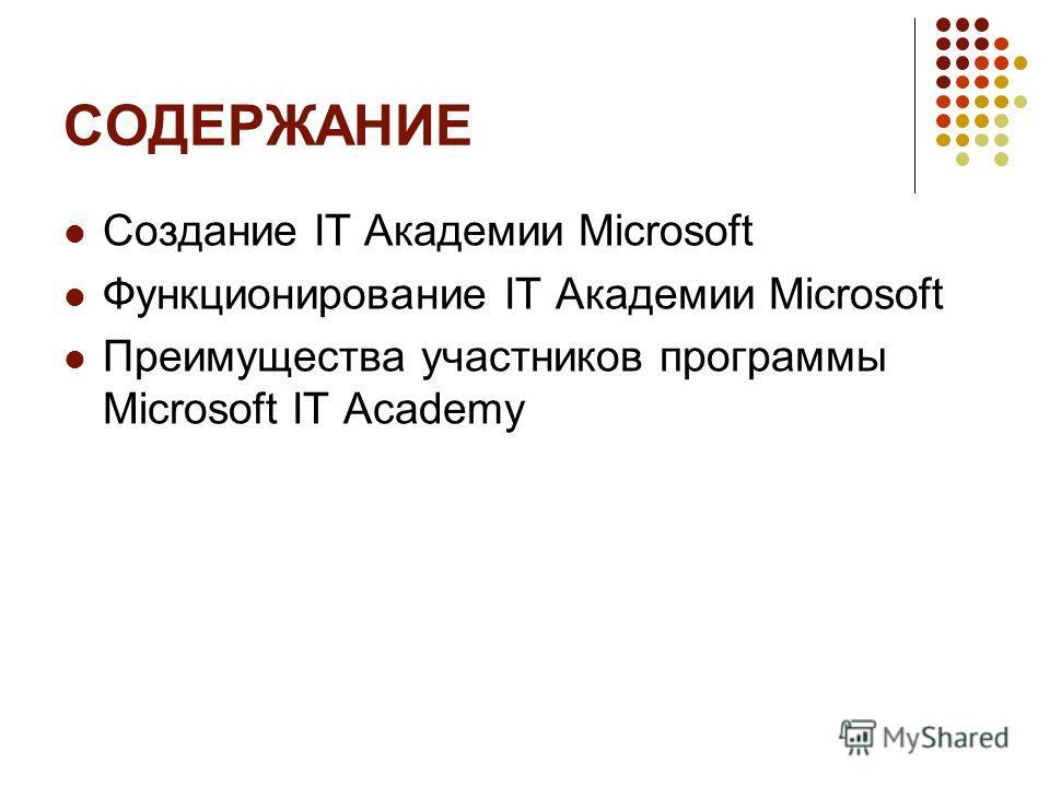 СОДЕРЖАНИЕ Создание IT Академии Microsoft Функционирование IT Академии Microsoft Преимущества участников программы Microsoft IT Academy