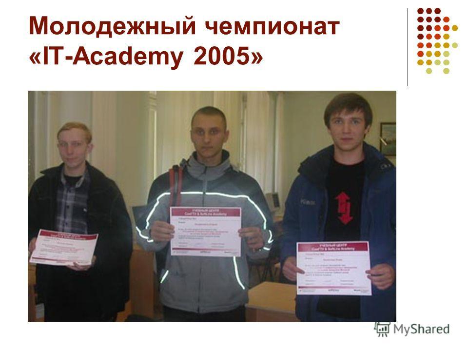 Молодежный чемпионат «IT-Academy 2005»