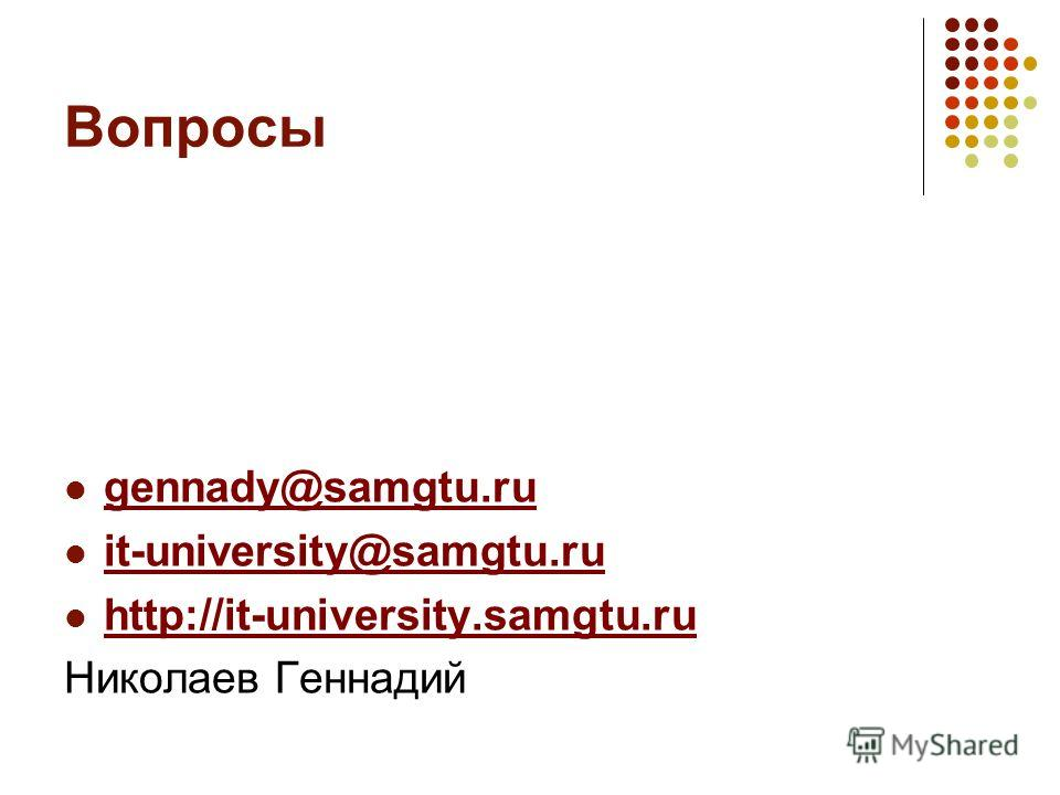 Вопросы gennady@samgtu.ru it-university@samgtu.ru http://it-university.samgtu.ru Николаев Геннадий