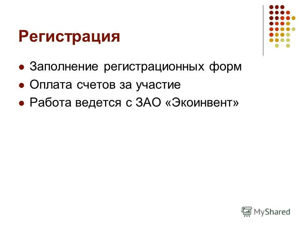 Регистрация Заполнение регистрационных форм Оплата счетов за участие Работа ведется с ЗАО «Экоинвент»