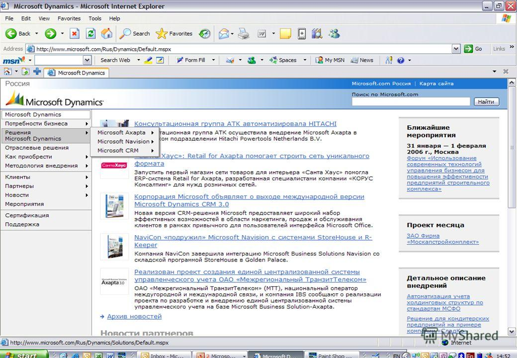 2 Семинар Microsoft IT Academy – новые возможности для ВУЗов России