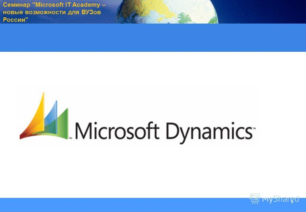 9 Семинар Microsoft IT Academy – новые возможности для ВУЗов России