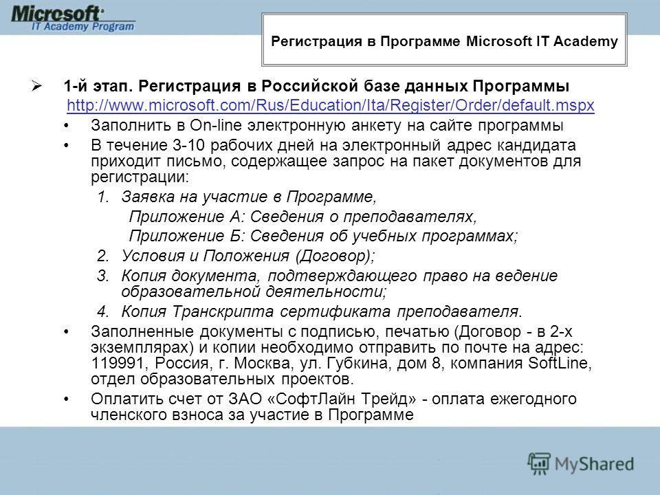 Регистрация в Программе Microsoft IT Academy 1-й этап. Регистрация в Российской базе данных Программы http://www.microsoft.com/Rus/Education/Ita/Register/Order/default.mspx Заполнить в On-line электронную анкету на сайте программы В течение 3-10 рабо