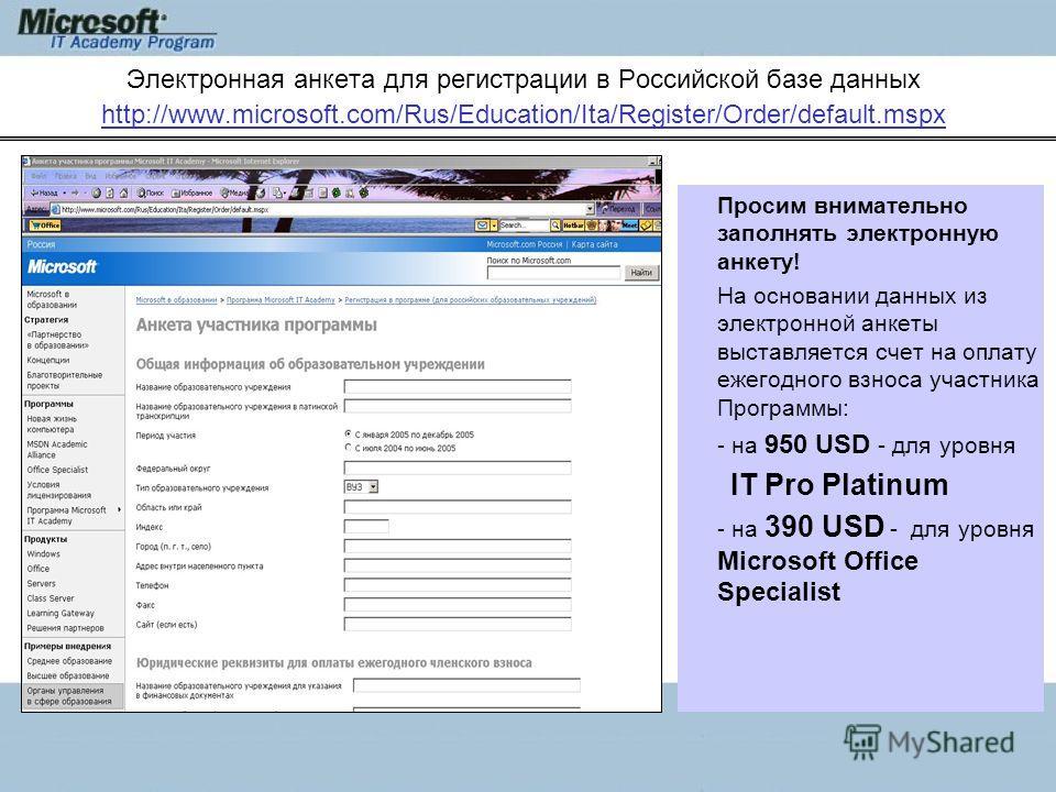 Электронная анкета для регистрации в Российской базе данных http://www.microsoft.com/Rus/Education/Ita/Register/Order/default.mspx http://www.microsoft.com/Rus/Education/Ita/Register/Order/default.mspx Просим внимательно заполнять электронную анкету!