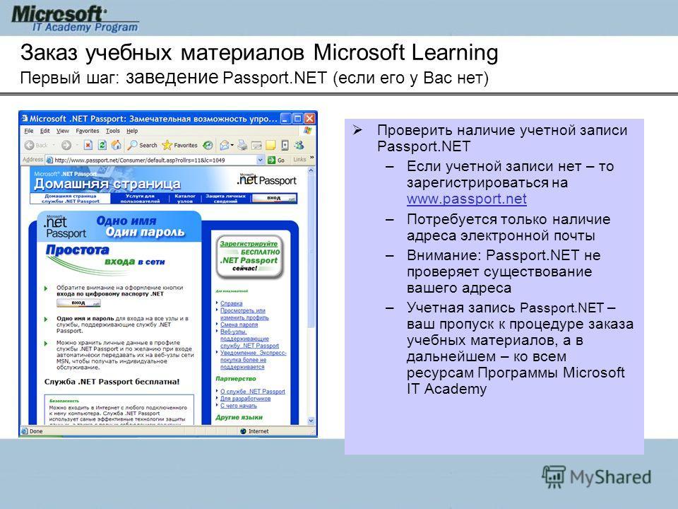 Заказ учебных материалов Microsoft Learning Первый шаг: заведение Passport.NET (если его у Вас нет) Проверить наличие учетной записи Passport.NET –Если учетной записи нет – то зарегистрироваться на www.passport.net www.passport.net –Потребуется тольк