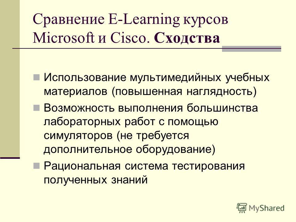Сравнение E-Learning курсов Microsoft и Cisco. Сходства Использование мультимедийных учебных материалов (повышенная наглядность) Возможность выполнения большинства лабораторных работ с помощью симуляторов (не требуется дополнительное оборудование) Ра