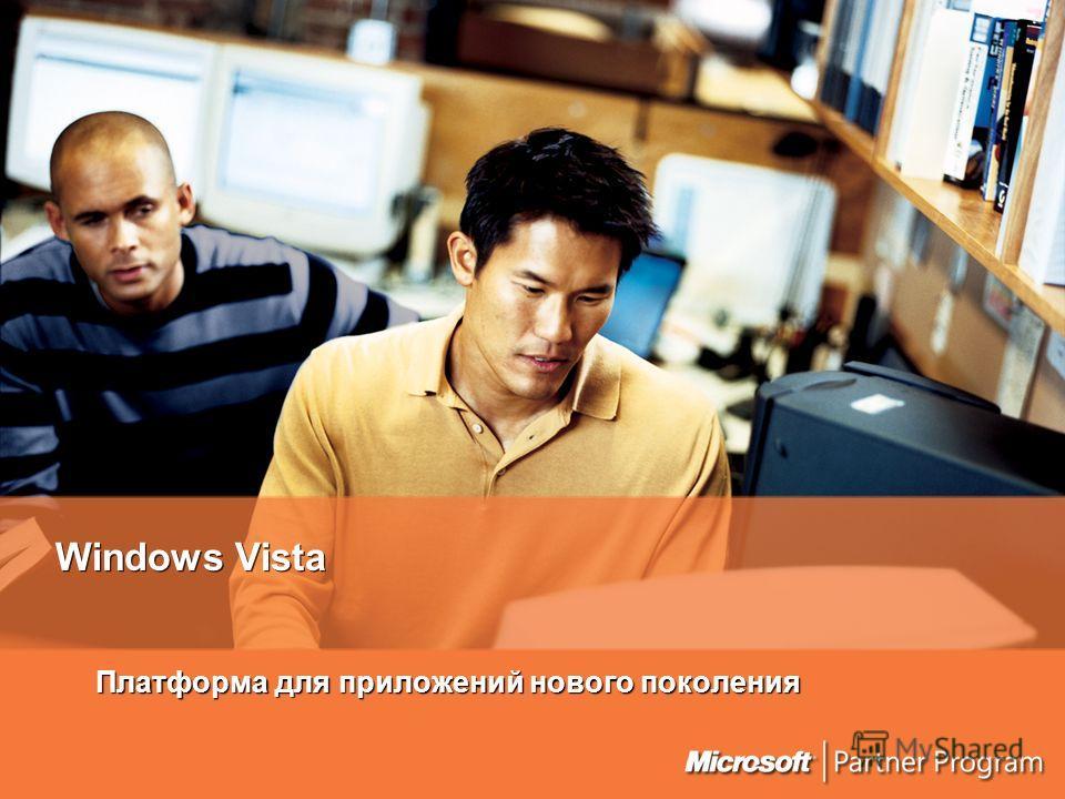 Windows Vista Платформа для приложений нового поколения
