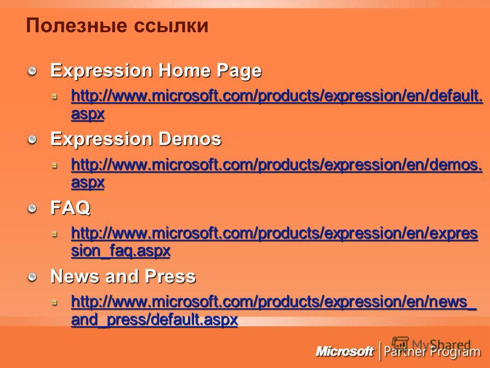 Полезные ссылки Expression Home Page http://www.microsoft.com/products/expression/en/default. aspx http://www.microsoft.com/products/expression/en/default. aspx Expression Demos http://www.microsoft.com/products/expression/en/demos. aspx http://www.m