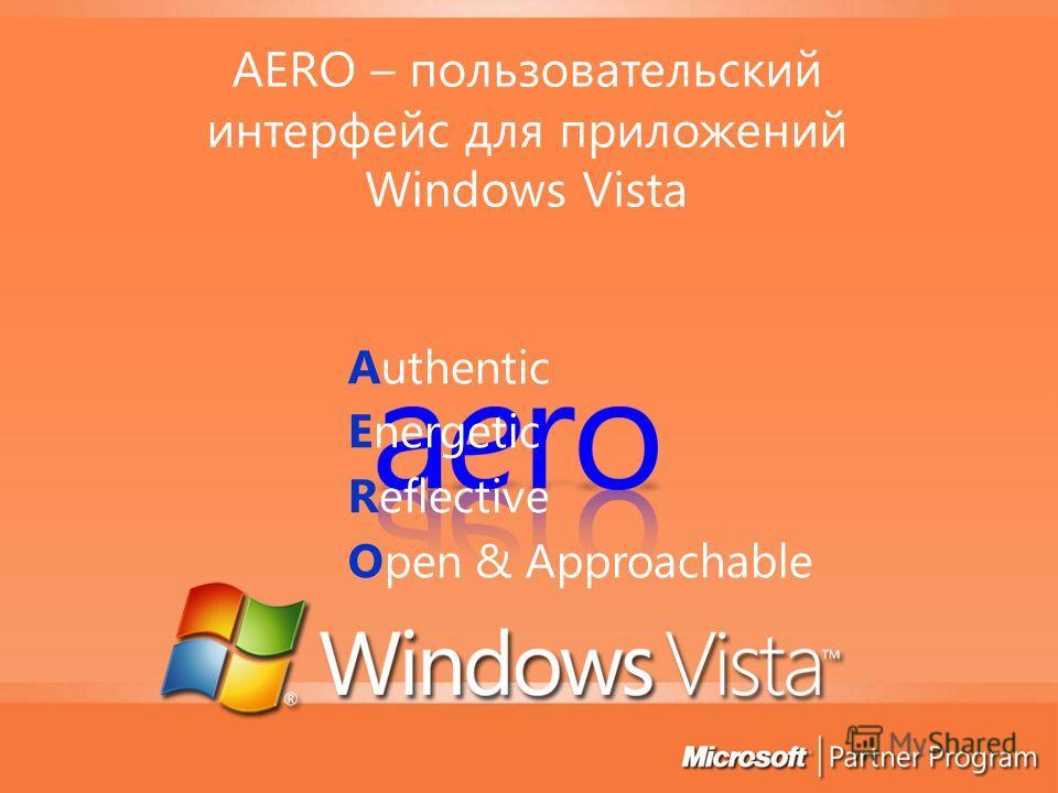 AERO – пользовательский интерфейс для приложений Windows Vista Authentic Energetic Reflective Open & Approachable