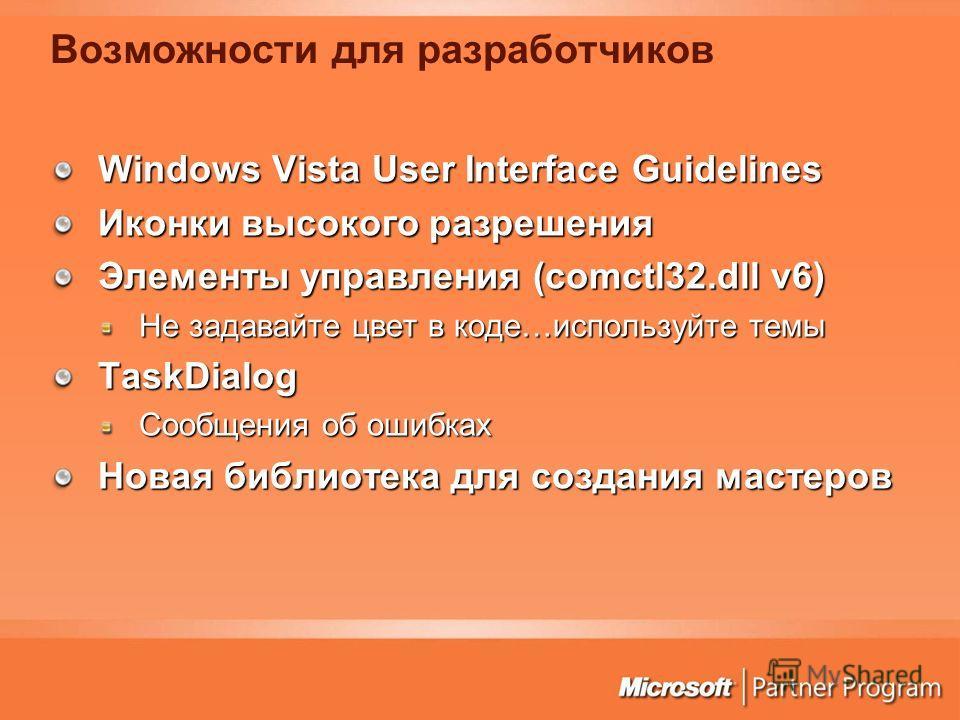 Возможности для разработчиков Windows Vista User Interface Guidelines Иконки высокого разрешения Элементы управления (comctl32.dll v6) Не задавайте цвет в коде…используйте темы TaskDialog Сообщения об ошибках Новая библиотека для создания мастеров