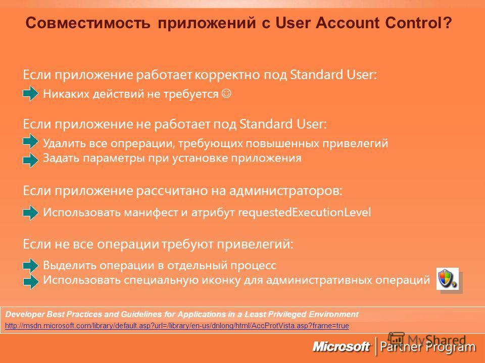 Совместимость приложений с User Account Control? Если приложение работает корректно под Standard User: Если приложение рассчитано на администраторов: Если приложение не работает под Standard User: Если не все операции требуют привелегий: Никаких дейс