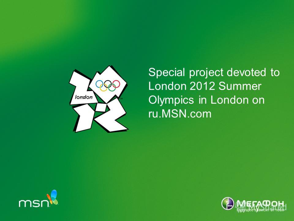Special project devoted to London 2012 Summer Olympics in London on ru.MSN.com