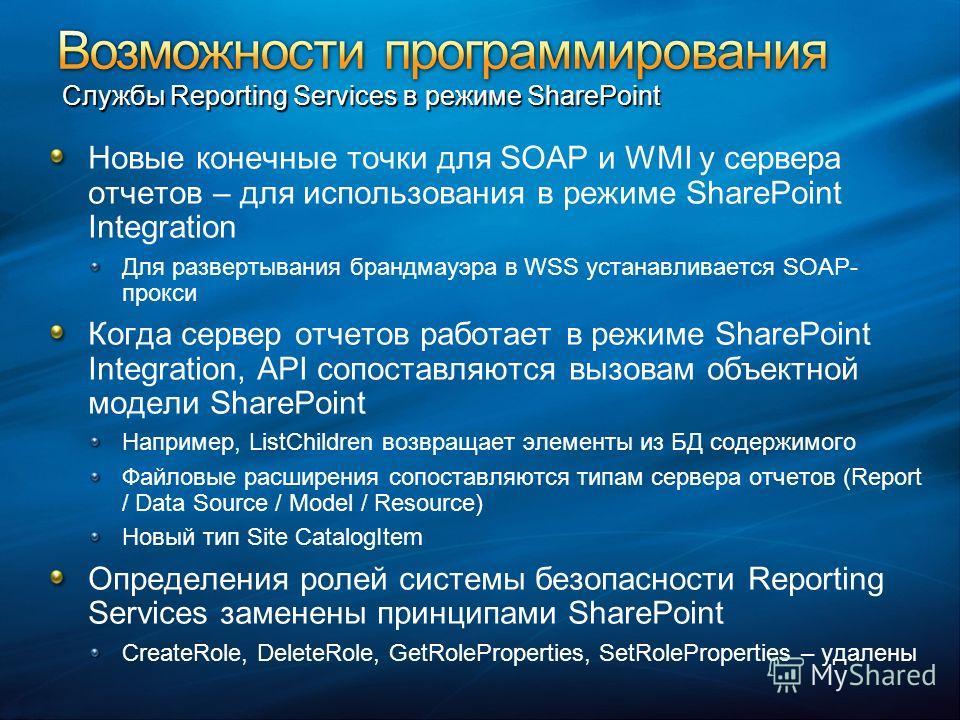 Новые конечные точки для SOAP и WMI у сервера отчетов – для использования в режиме SharePoint Integration Для развертывания брандмауэра в WSS устанавливается SOAP- прокси Когда сервер отчетов работает в режиме SharePoint Integration, API сопоставляют