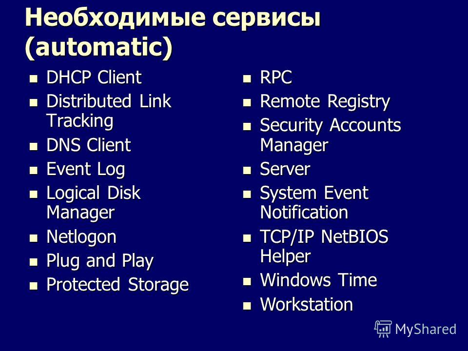 Необходимые сервисы (automatic) DHCP Client DHCP Client Distributed Link Tracking Distributed Link Tracking DNS Client DNS Client Event Log Event Log Logical Disk Manager Logical Disk Manager Netlogon Netlogon Plug and Play Plug and Play Protected St
