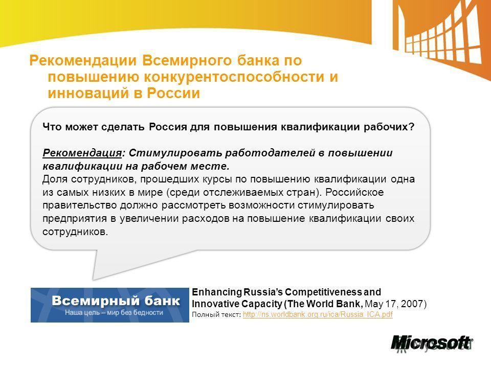 Рекомендации Всемирного банка по повышению конкурентоспособности и инноваций в России Что может сделать Россия для повышения квалификации рабочих? Рекомендация: Стимулировать работодателей в повышении квалификации на рабочем месте. Доля сотрудников,
