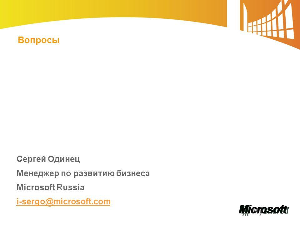 Вопросы Сергей Одинец Менеджер по развитию бизнеса Microsoft Russia i-sergo@microsoft.com Have a look at sample sites and try them out: Absence and Vacation Schedule Board of Directors Case Work Management Change Management Classroom Management Compe