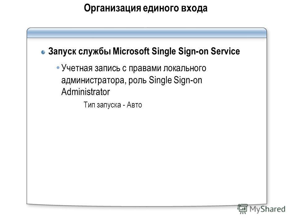 Запуск службы Microsoft Single Sign-on Service Учетная запись с правами локального администратора, роль Single Sign-on Administrator Тип запуска - Авто Организация единого входа