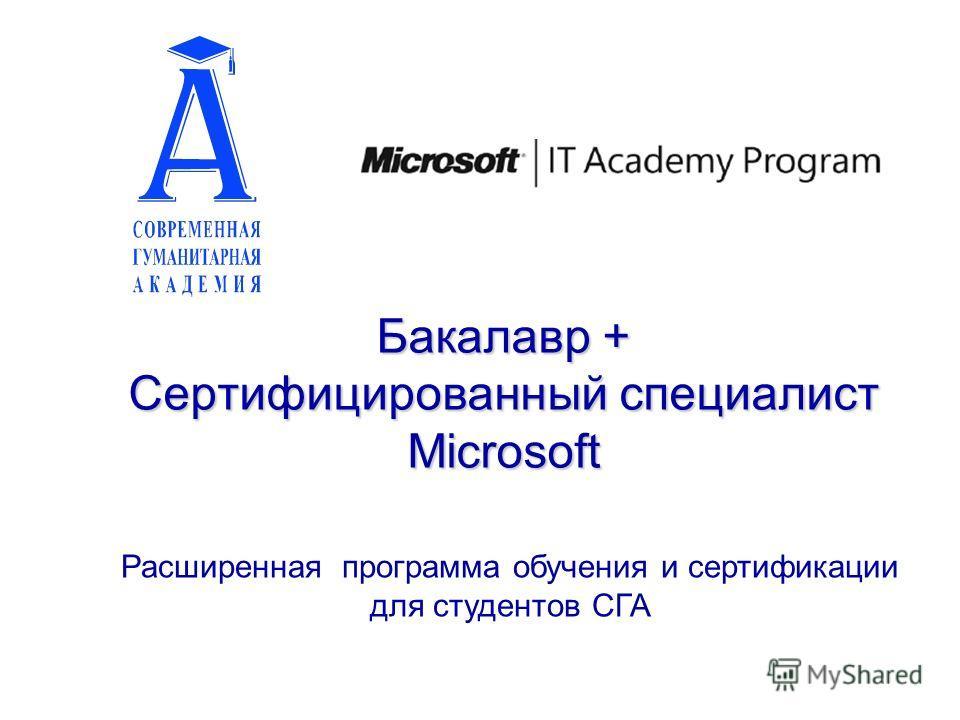 Бакалавр + Сертифицированный специалист Microsoft Расширенная программа обучения и сертификации для студентов СГА