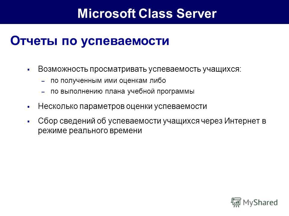 Microsoft Class Server Отчеты по успеваемости Возможность просматривать успеваемость учащихся: – по полученным ими оценкам либо – по выполнению плана учебной программы Несколько параметров оценки успеваемости Сбор сведений об успеваемости учащихся че