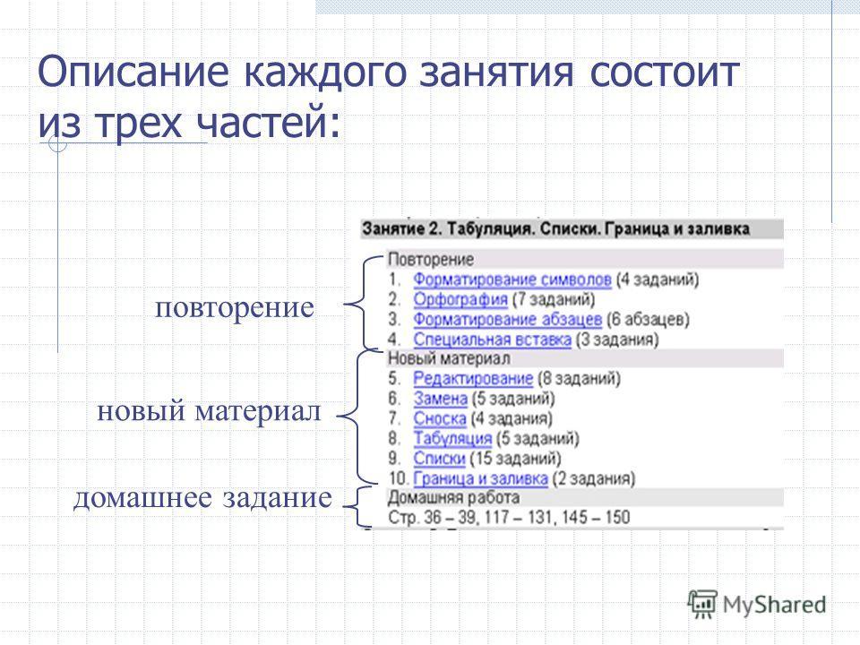 Описание каждого занятия состоит из трех частей: повторение новый материал домашнее задание