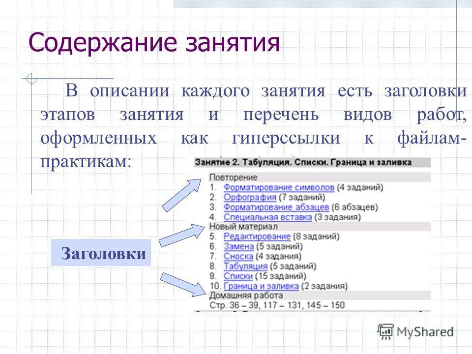 Содержание занятия В описании каждого занятия есть заголовки этапов занятия и перечень видов работ, оформленных как гиперссылки к файлам- практикам: Заголовки
