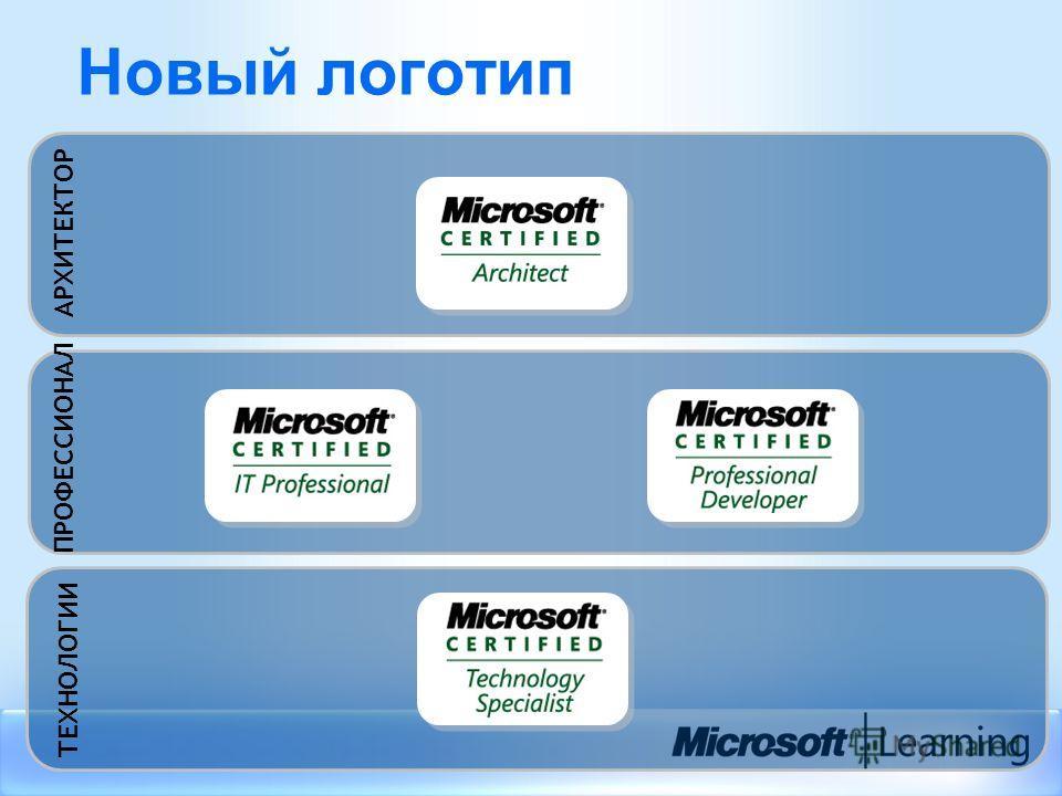 ТЕХНОЛОГИИ ПРОФЕССИОНАЛ АРХИТЕКТОР Новый логотип